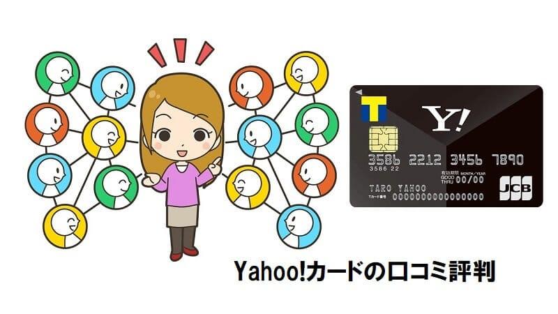 Yahoo!カードの口コミ評判