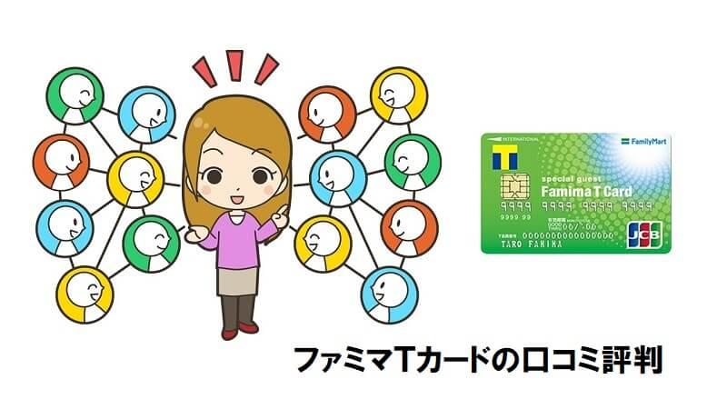 ファミマTカードの口コミ評判